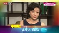 """每日文娱播报20160604李幼斌""""倔老头""""爱说不 高清"""