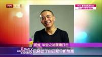 """每日文娱播报20160604""""小包总""""杨烁逆袭 高清"""