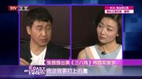 每日文娱播报20160605张国强出演《三八线》再圆军旅梦 高清