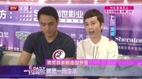 每日文娱播报20160608蒋雯丽的瘦身秘笈 高清