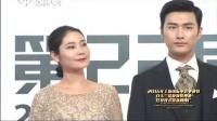 第届上海电视节红毯《夏梦狂诗曲》剧组