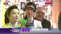 每日文娱播报20160611李嘉存 阿龙 姜波 京剧展示 高清