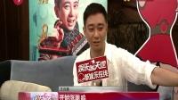 """娱乐星天地20160613新搭档!王鸥、王自健一起看""""潮起潮落"""" 高清"""