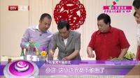 每日文娱播报20160613听李金斗 石富宽说相声 高清