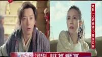 """娱乐星天地20160614《大话西游3》:吴京演""""唐僧""""谢楠扮""""铁扇"""" 高清"""