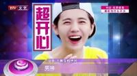 每日文娱播报20160614刘烨 黄渤见面互损 高清