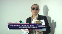 二手玫瑰为电影《情况不妙》拍MV 梁龙拒谈王菲叹江湖险恶 160614