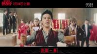 大张伟《快手枪手快枪手》主题曲正式版MV《BiuBiuBiu》
