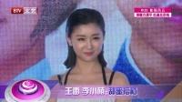 每日文娱播报20160615王雷 李小萌:甜蜜搭档 高清