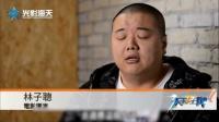 """周星驰男郎""""林子聪"""":演员比导演更赚钱"""