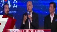 娱乐星天地20160616徐峥上影节赶场忙 业界大咖齐聚一堂 高清