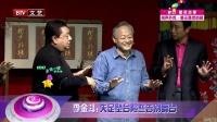 每日文娱播报20160616李金斗:失足坠台险些告别舞台 高清
