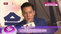 每日文娱播报20160618吴彦祖:我不是帅哥 高清