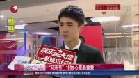 """娱乐星天地20160620喜悦!55岁刘德华初次收""""父亲节""""礼物 高清"""