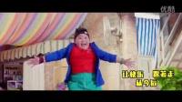 草蜢《寶貝當家》主題曲MV《舞到底》