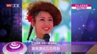 """每日文娱播报20160621佟丽娅 曾受""""乡音""""困扰 高清"""