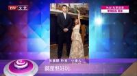 每日文娱播报20160621张靓颖与姚明合影露心机 高清