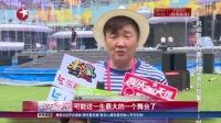 """娱乐星天地20160622""""学长""""孙楠:把演唱会办成""""毕业会""""! 高清"""