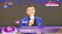 每日文娱播报20160622孙红雷见偶像秒变粉丝 高清