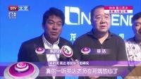 每日文娱播报20160622朱时茂 英达老朋友互相调侃 高清