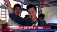 """娱乐星天地20160624玩不尽的鬼花样 欧弟是个""""捣蛋鬼"""" 高清"""