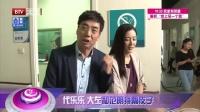 """每日文娱播报20160624范明语速惊人""""不呼吸""""? 高清"""