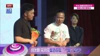 每日文娱播报20160625小沈阳直面争议不避讳 高清
