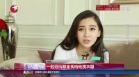 """娱乐星天地20160627会工作也要会生活 杨颖、黄晓明家里""""挑""""角色 高清"""