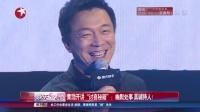 """娱乐星天地20160627黄渤开讲""""讨喜秘籍"""":幽默处事 真诚待人! 高清"""