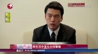 """娱乐星天地20160628""""总裁专业户""""王耀庆:演技也需要生活的历练 高清"""