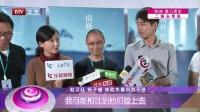 每日文娱播报20160628赵又廷南极之旅苦不堪言 高清