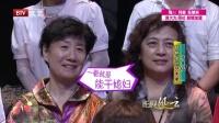 铿锵女帅贤惠妻 于月仙 161026