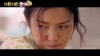 電影《外公芳齡38》曝雙十一主題曲 陳妍希帶頭剁手買買買