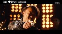 陳奕迅獻唱《擺渡人》爲愛拼命