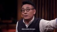 窦文涛 第五集 异国