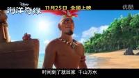 """《海洋奇緣》發全新電影片段 絢麗暖心大秀""""最炫海洋風"""""""