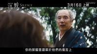 剧情历史片《沉默》官方预告