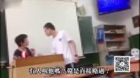 台湾中学现超狂学生 霸气怒吼女老师 161126