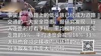 低头族注意了 女子刷微信过马路被撞飞360度 161126