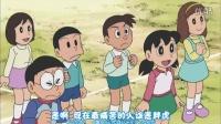 【连载】哆啦A梦461【钉铛+银光】
