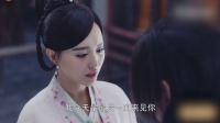 《錦繡未央》52集預告片