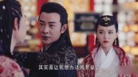 《錦繡未央》53集預告片