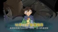 """名侦探柯南 Episode""""ONE""""变小的名侦探 预告20s"""