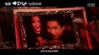 《擺渡人》歲月版主題曲MV曝光 梁朝偉李宇春帶你重溫十年