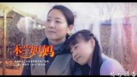 《木兰妈妈》38集预告片