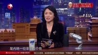 """譚維維做客金星秀 現場進行""""婆媳演練"""""""