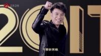 江蘇衛視2017跨年演唱會 李克勤