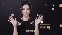 江蘇衛視2017跨年演唱會 劉美麟