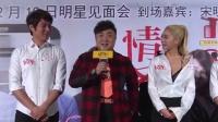 《情圣》主创大秀上海话 闫妮称看导演脸色治笑场 161220