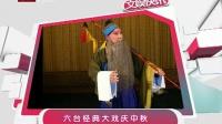 六台经典大戏庆中秋